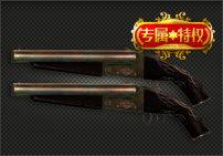 青铜双管猎枪
