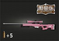 粉红AWM-Pink