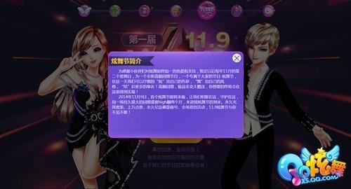 《qq炫舞》首届炫舞节 美梦成真尽在11.