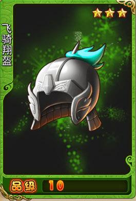 《放开那三国》三星装备图鉴:飞骑翔盔