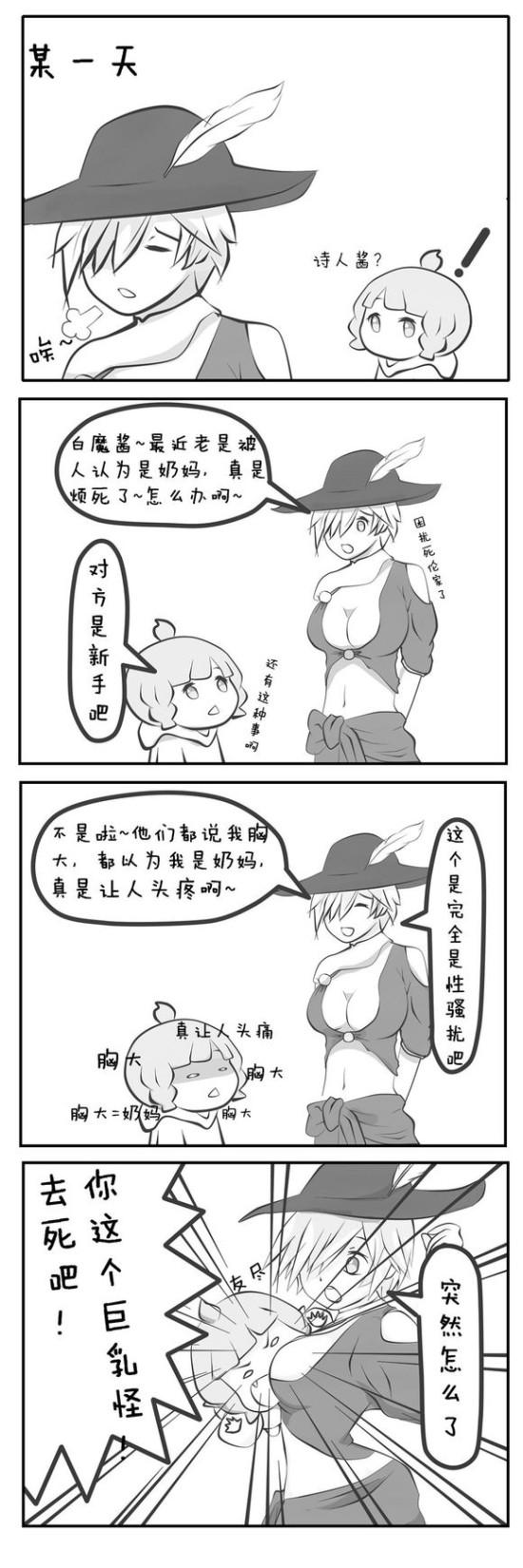 《最终幻想14》漫画 不提胸围我们还能做朋友