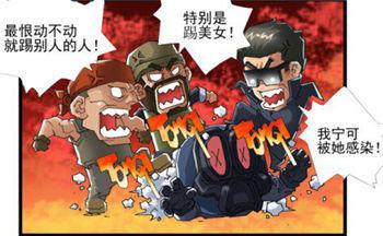 CF火线搞笑漫画 讲述CF那些实战中疯狂宝贝