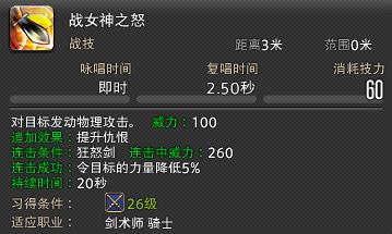 剑盾闯天涯 《最终幻想14》骑士职业攻略详解