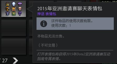6月10日更新 DAC聊天表情 ESL ONE新珍藏
