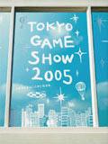 2005东京电玩展