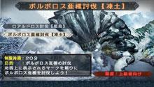 《怪物猎人P3》游戏画面(八)