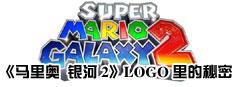 《超级马里奥 银河2》Logo里的秘密