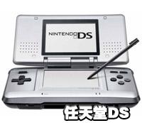 任天堂DS主要参数