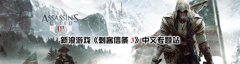 《刺客信条3》中文专题站