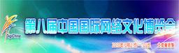第八届中国国际网络文化博览会