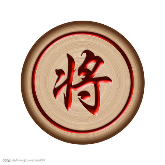 qq中国象棋_android手游排行榜图片
