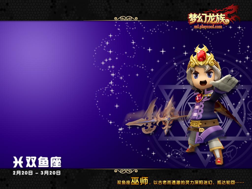 梦幻龙族 12星座壁纸 12