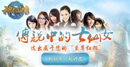 新浪游戏_预告:9月9日视频直播《神仙传》CG大电影发布会