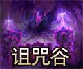 诅咒谷地图介绍