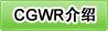 CGWR介绍