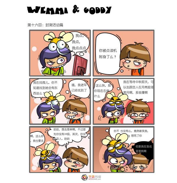六格漫画Wemmi&Goddy第十六回封测v漫画篇漫画源太虎bl图片