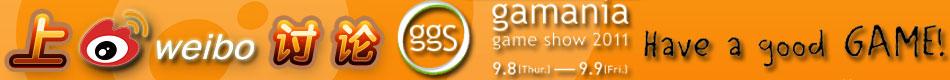游戏橘子数字娱乐大展_台湾游戏网