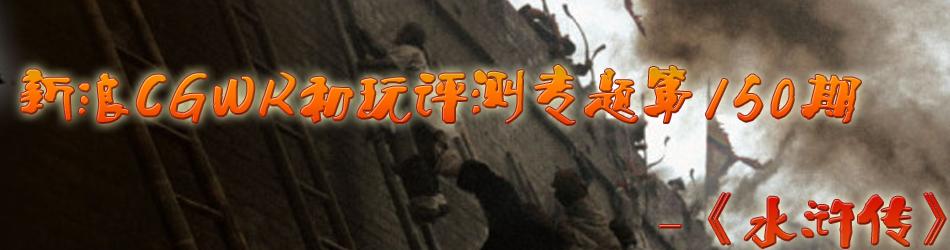 新浪CGWR初玩评测专题第150期 -《水浒传》