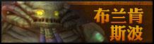 魔兽世界德拉诺之王血悬槌堡专题:布兰肯斯波