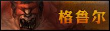 魔兽世界德拉诺之王黑石铸造厂专题:格鲁尔