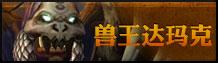 魔兽世界德拉诺之王黑石铸造厂专题:兽王达玛克