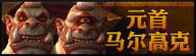 魔兽世界德拉诺之王血悬槌堡专题:元首马尔高克
