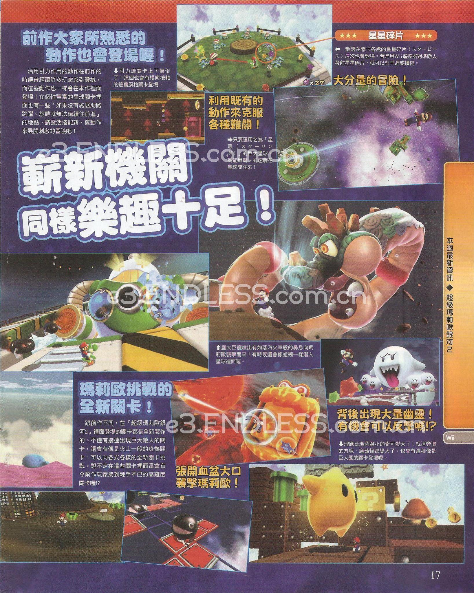 《超级马里奥 银河2》中文FAMI通杂志豪华攻略