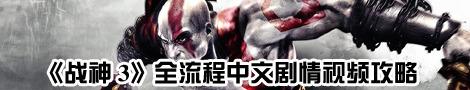 《战神3》全流程中文剧情视频攻略