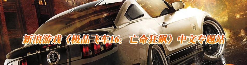 《极品飞车16》中文专题站