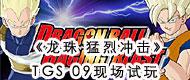 《龙珠 猛烈冲击》TGS2009现场试玩
