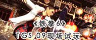《铁拳6》TGS2009现场试玩视频