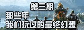 游戏微侃,最终幻想,finalfantasy