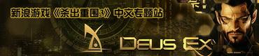 新浪游戏《杀出重围3》专题站