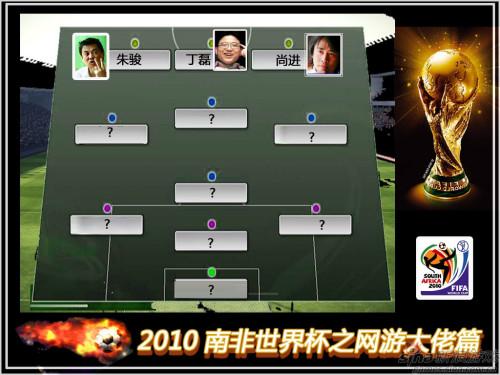 新浪游戏_中国网游大佬血战世界杯之锋线杀手