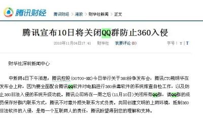 新浪游戏_QQ官方回应 关闭QQ群防止360入侵是谣言
