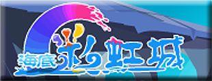 海宝彩虹城