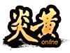 炎黄Online