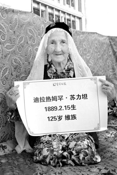 125岁维族老人