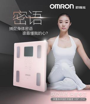 欧姆龙体重身体脂肪测量仪HBF-214
