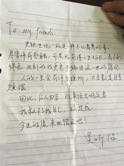 有人在吴昕怡单间宿舍里发现她的遗书。