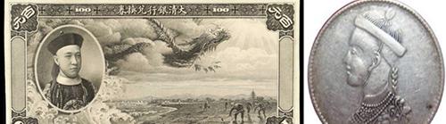 中国模仿西方的邮政货币制度印制的货币