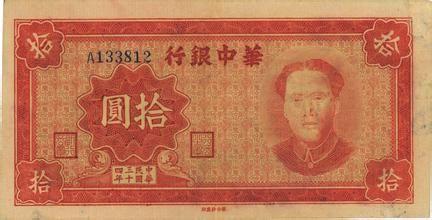当时发行的边区货币,采用王式廓版画像