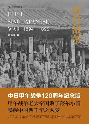 《清日战争》