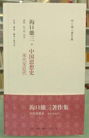 《中国思想史:宋代至近代》