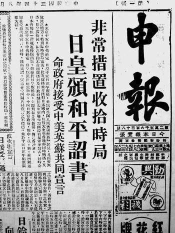 民国三十四年八月 《申报》影印 侵华时期日本政府最重要的官方喉舌