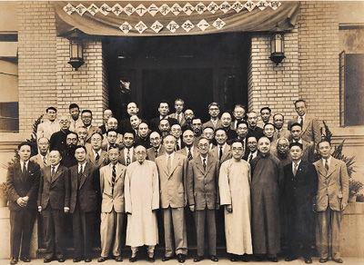 """1948年9月""""中研院""""第一次院士会议"""