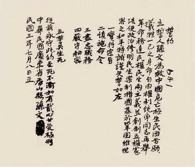 孙文本人填写的中华革命党誓约。