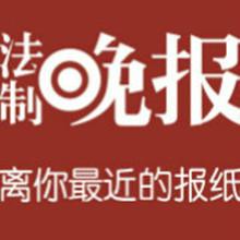 法制晚报副刊