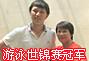 张琳及其教练专访