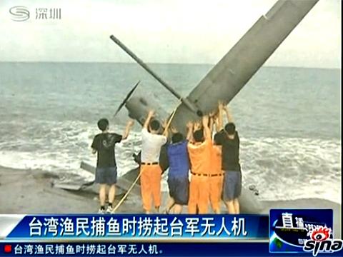 台湾渔民在海中捞起价值千万元无人机